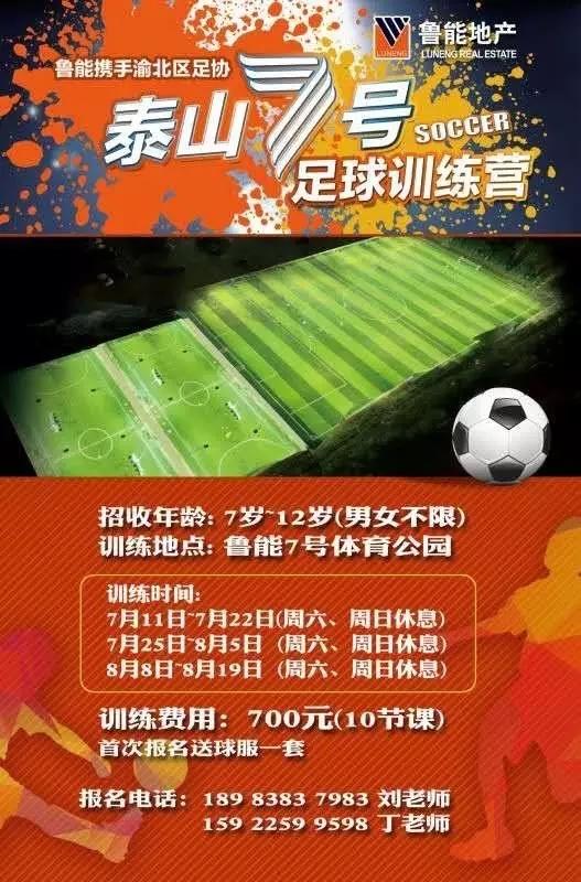 鲁能携手渝北区足协开班暑期训练营,是时候来报名了!